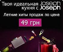 Акция Joseph